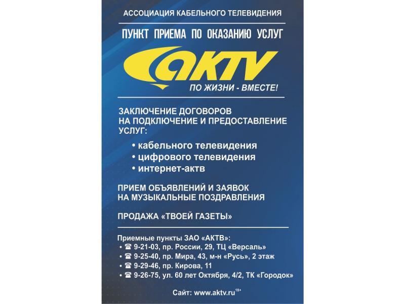 Цифровое Телевидение и Интернет АКТВ.