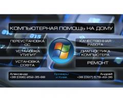 Компьютерная помощь в Кирово-Чепецк