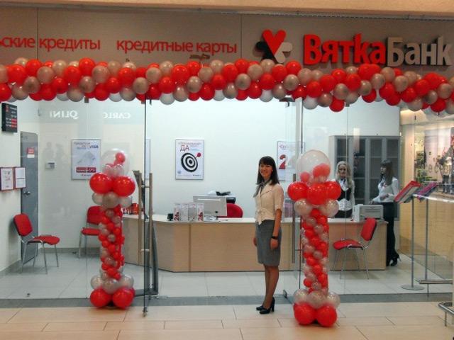офис банка совесть