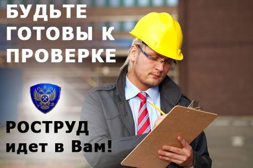 Пройти проверку трудовой инспекции Да, конечно